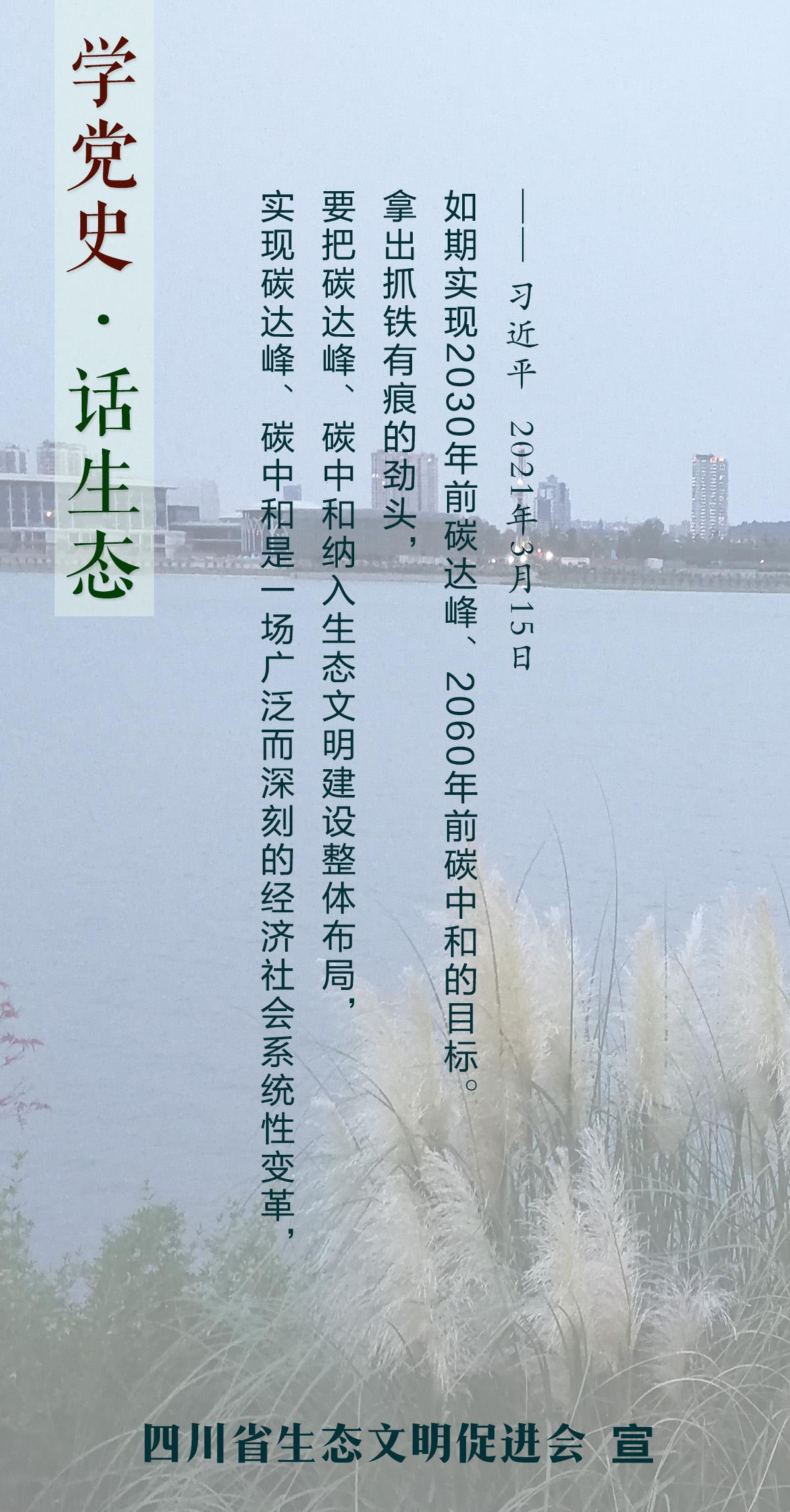 学党史话生态-碳达峰.jpg
