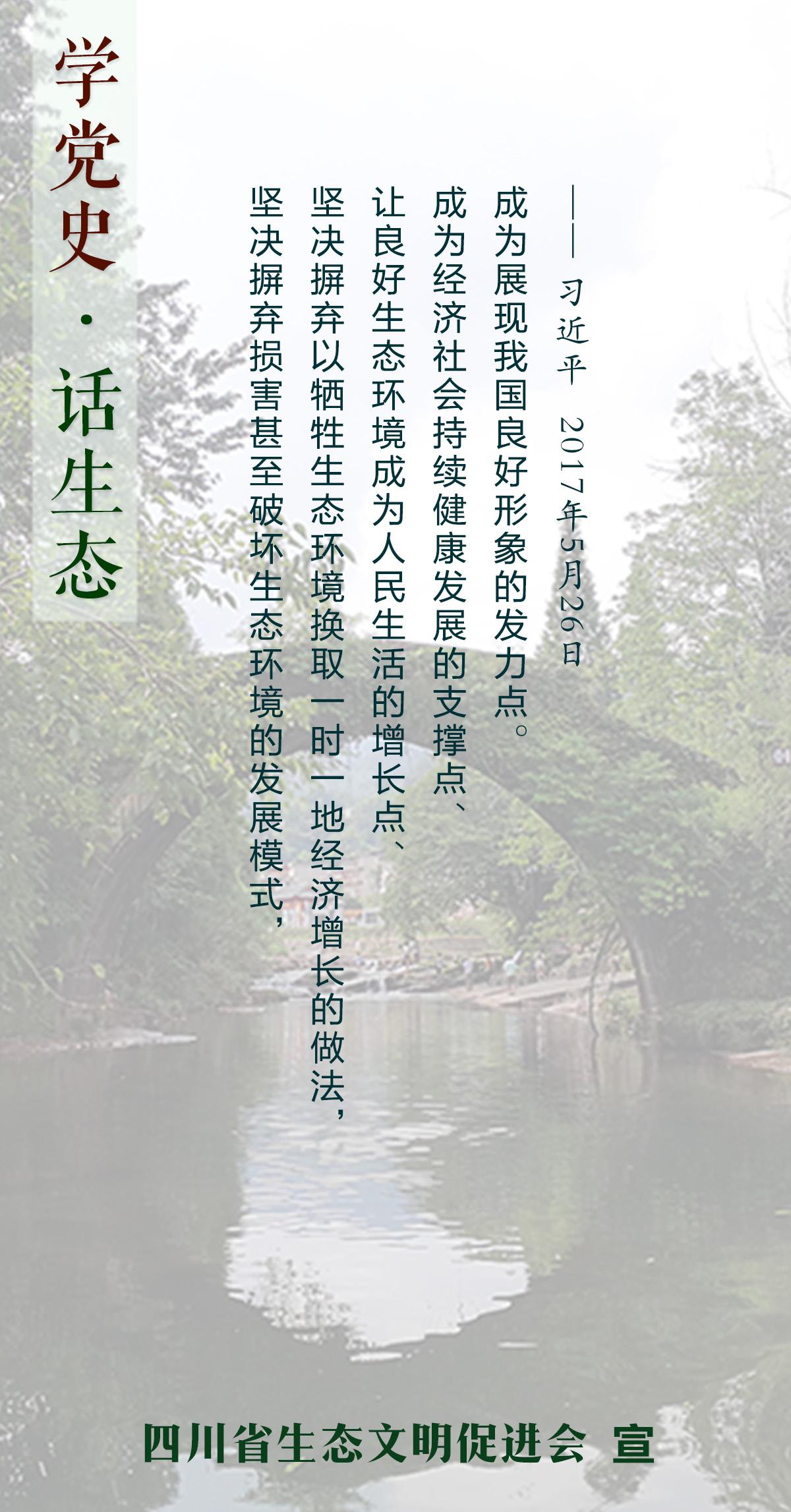 学党史话生态-摒弃牺牲环境发展.jpg