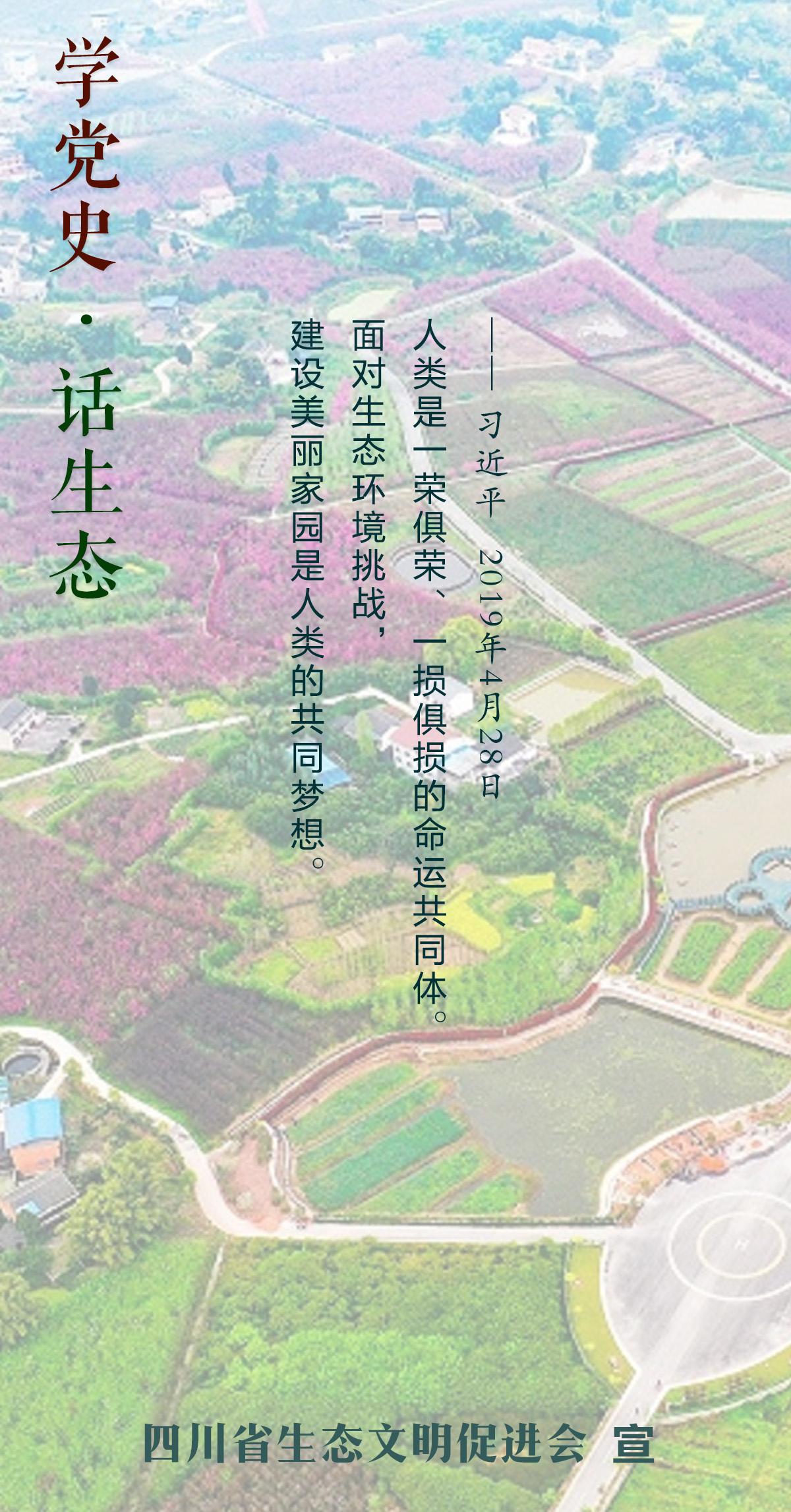 学党史话生态-建设美丽家园.jpg