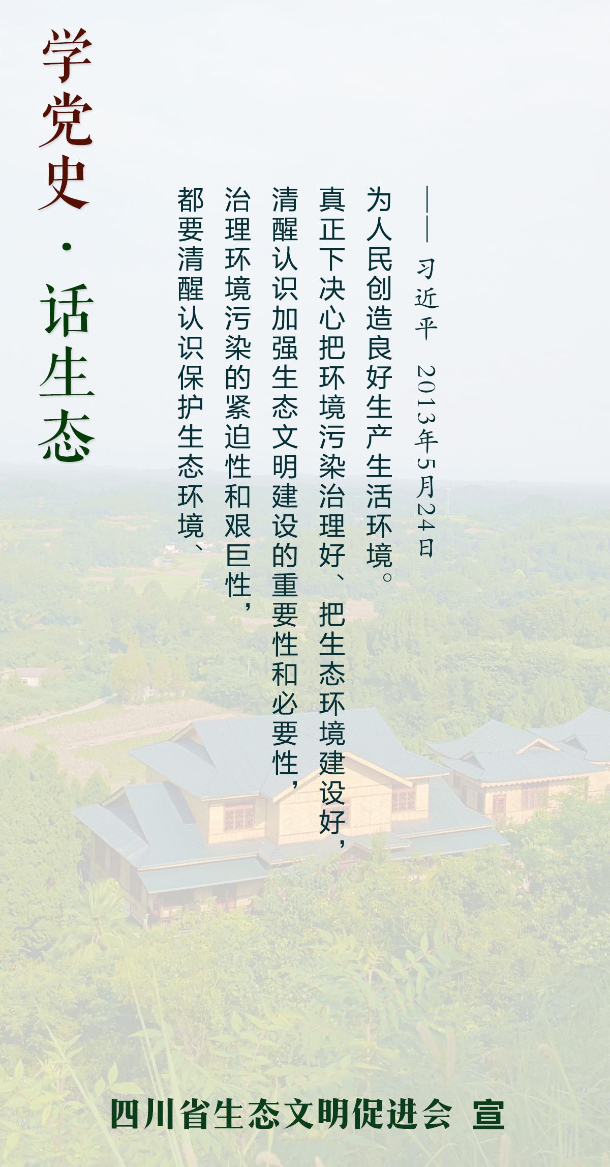 学党史话生态-生态文明建设重要性.jpg