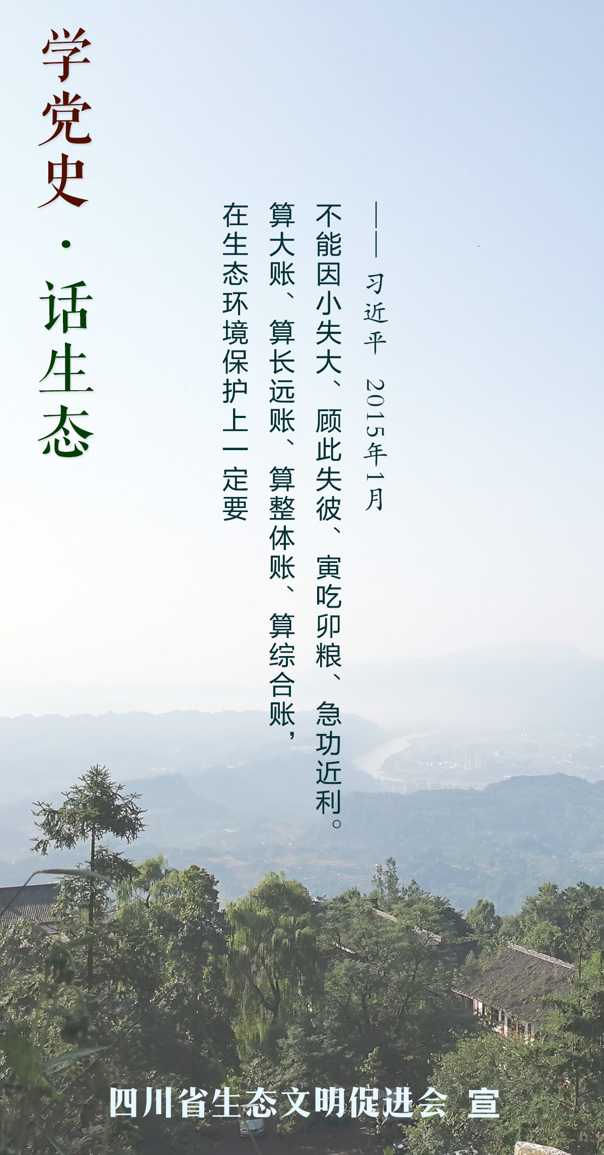 学党史话生态-生态帐.jpg