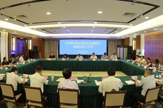 《四川民营企业绿色发展报告》编撰出版工作会议.jpg