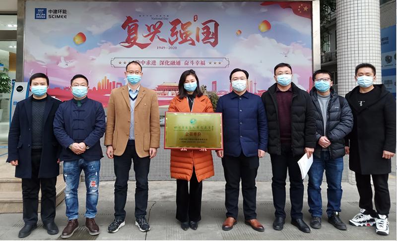 四川省生态文明促进会赴中建环能设计院交流座谈